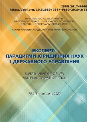 Експерт. № 2 (8) / 2020