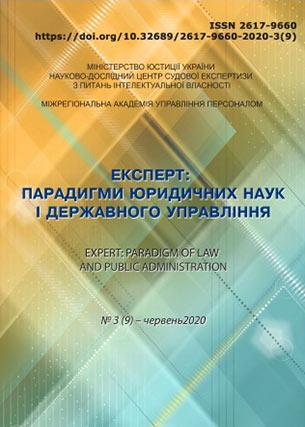 Експерт. № 3 (9) / 2020